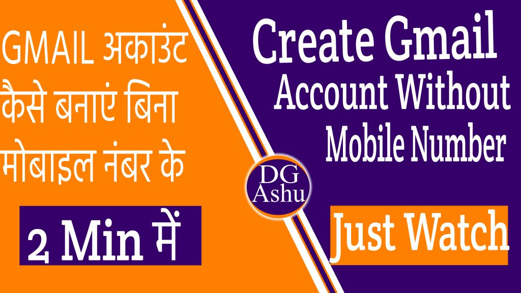 How to Create Gmail Account without Number and Email id?